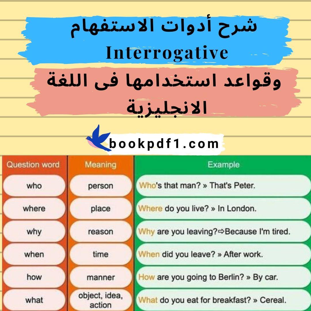 شرح أدوات الاستفهام Interrogative وقواعد استخدامها فى اللغة الانجليزية |  bookpdf1