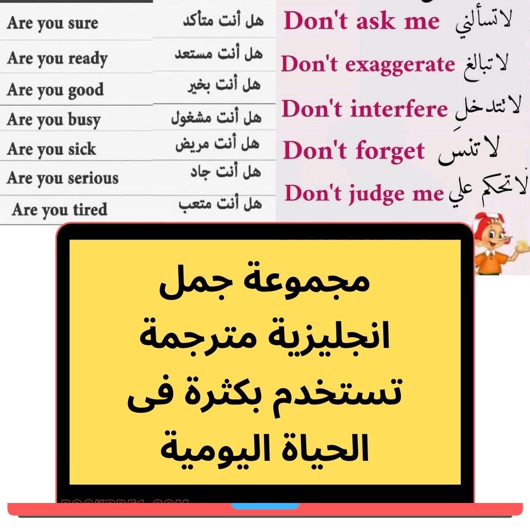 جمل باللغة الانجليزية 1